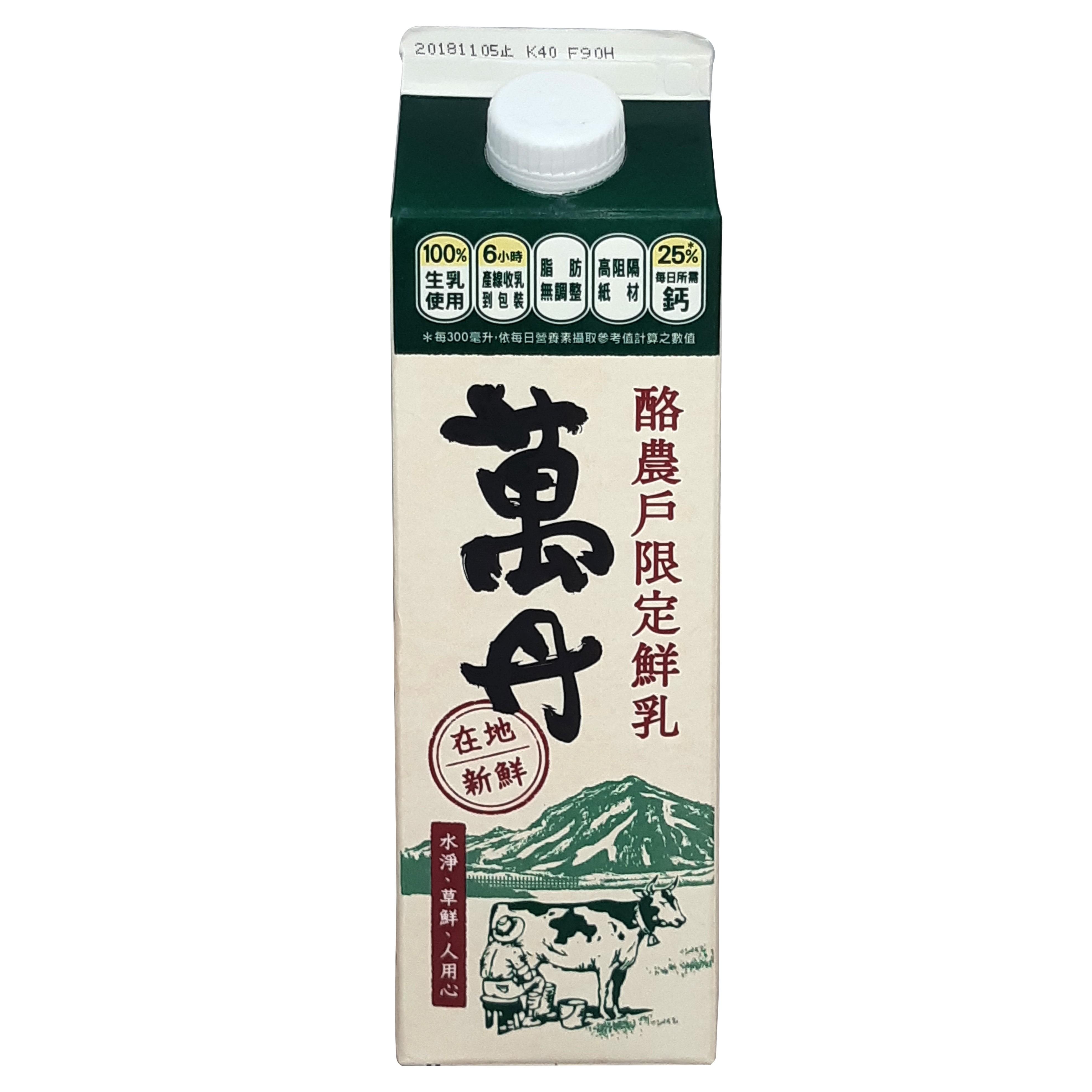 萬丹全脂鮮奶 936ml