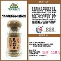 北海道昆布胡椒鹽