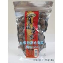 澳洲夏威夷豆