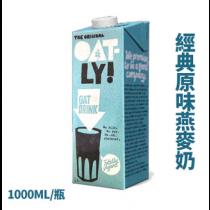 瑞典Oatly燕麥奶 原味1L