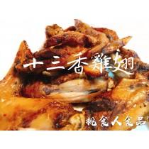 【熱銷品】燒烤十三香雞翅 1kg  (買10送1)
