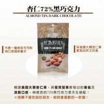 72%巧克力豆